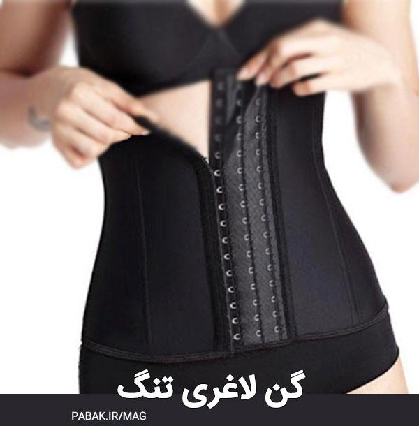 لاغری تنگ - چه لباس هایی را نباید بپوشیم