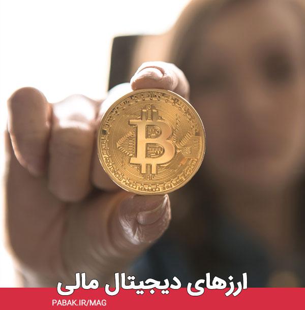 دیجیتال مالی - بهترین ارز دیجیتال برای سرمایه گذاری