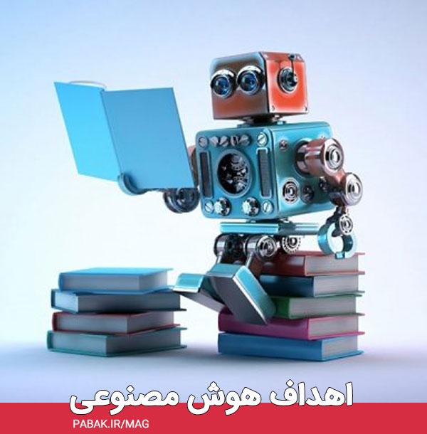 هوش مصنوعی - هوش مصنوعی چیست