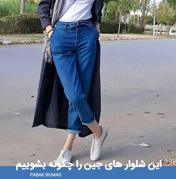 شلوار های جین را چگونه بشوییم - شلوار مام استایل چیست