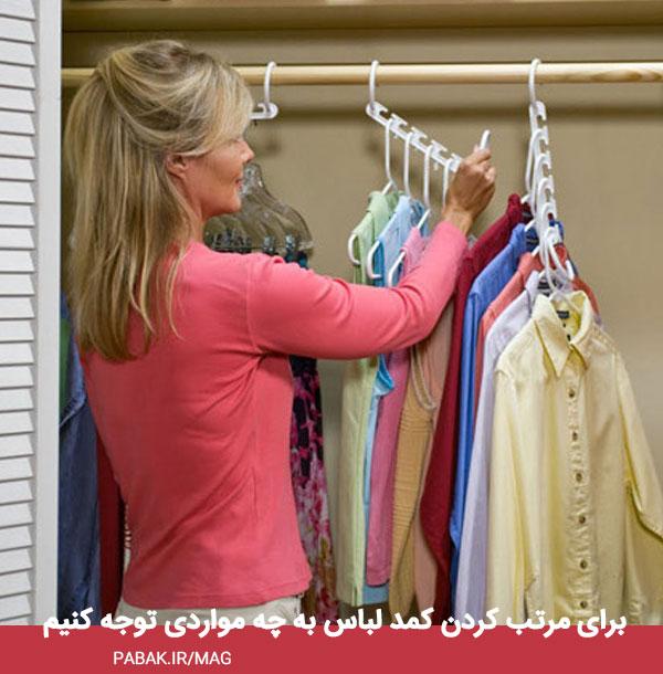 مرتب کردن کمد لباس به چه مواردی توجه کنیم - مرتب کردن کمد لباس ها در چند دقیقه