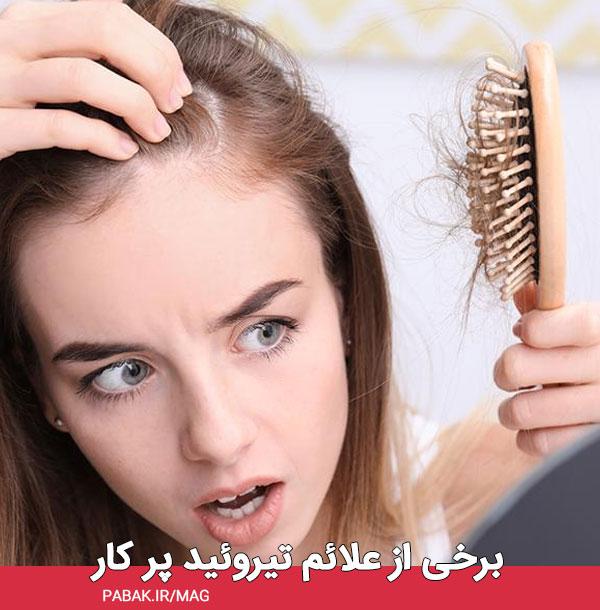 از علائم تیروئید پر کار - درمان ریزش مو حاصل از تیروئید
