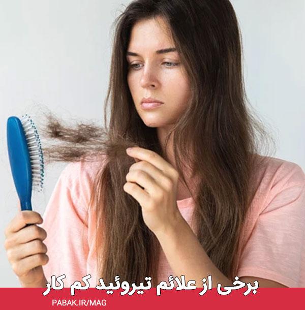 از علائم تیروئید کم کار - درمان ریزش مو حاصل از تیروئید