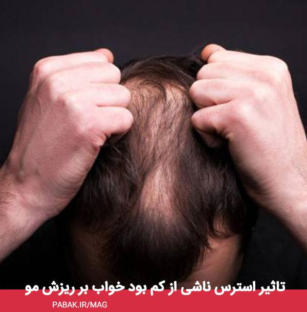 استرس ناشی از کم بود خواب بر ریزش مو - تاثیر بی خوابی در ریزش مو
