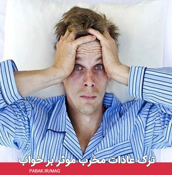 عادات مخرب موثر بر خواب - تاثیر بی خوابی در ریزش مو