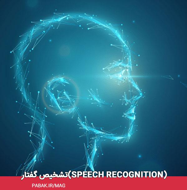گفتارSpeech Recognition - هوش مصنوعی چیست