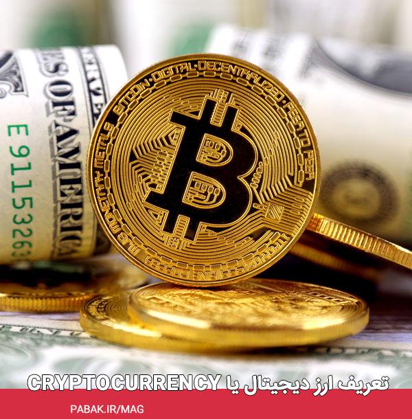 ارز دیجیتال یا Cryptocurrency - بهترین ارز دیجیتال برای سرمایه گذاری