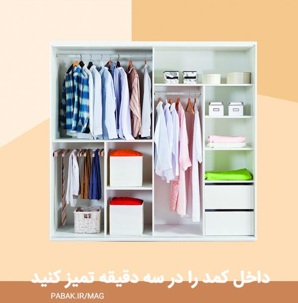 کمد را در سه دقیقه تمیز کنید - مرتب کردن کمد لباس ها در چند دقیقه