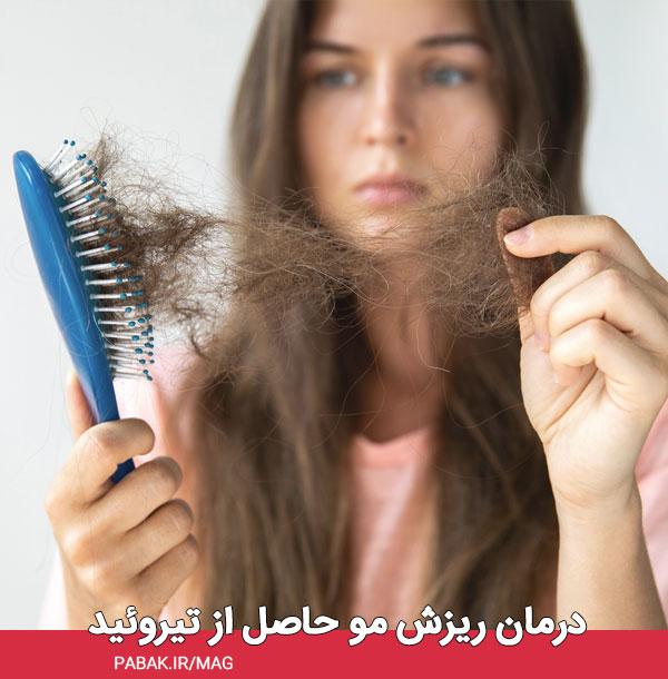 ریزش مو حاصل از تیروئید - درمان ریزش مو حاصل از تیروئید