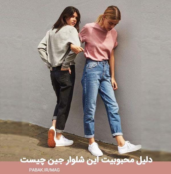 محبوبیت این شلوار جین چیست - شلوار مام استایل چیست
