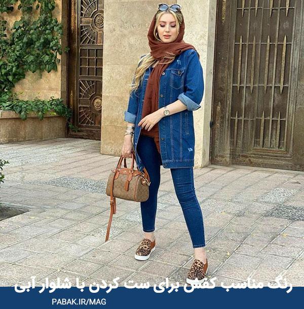 مناسب کفش برای ست کردن با شلوار آبی - آموزش ست کردن رنگ کفش با لباس