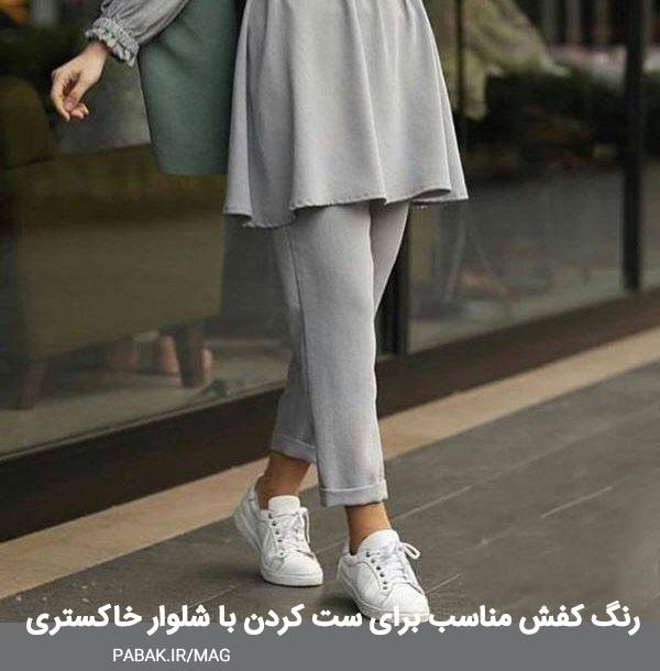 کفش مناسب برای ست کردن با شلوار خاکستری - آموزش ست کردن رنگ کفش با لباس