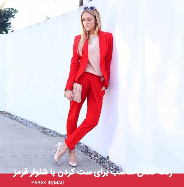کفش مناسب برای ست کردن با شلوار قرمز - آموزش ست کردن رنگ کفش با لباس