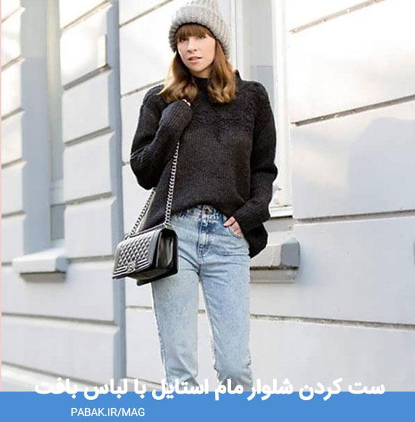 کردن شلوار مام استایل با لباس بافت - شلوار مام استایل چیست