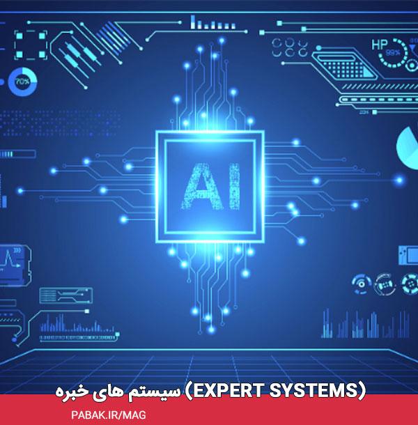 های خبره Expert Systems - هوش مصنوعی چیست