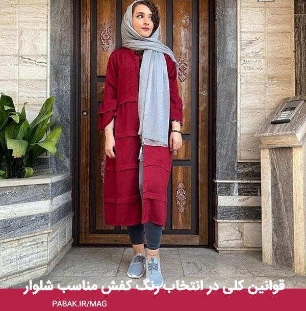 کلی در انتخاب رنگ کفش مناسب شلوار - آموزش ست کردن رنگ کفش با لباس