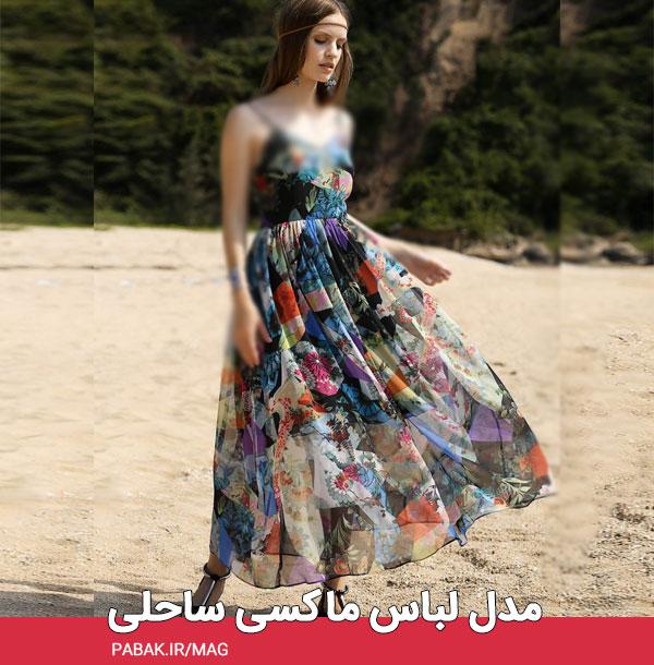 لباس ماکسی ساحلی - لباس ماکسی چیست