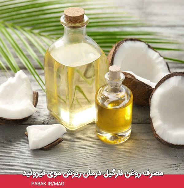 روغن نارگیل برای درمان ریزش موی ناشی از تیروئید - درمان ریزش مو حاصل از تیروئید
