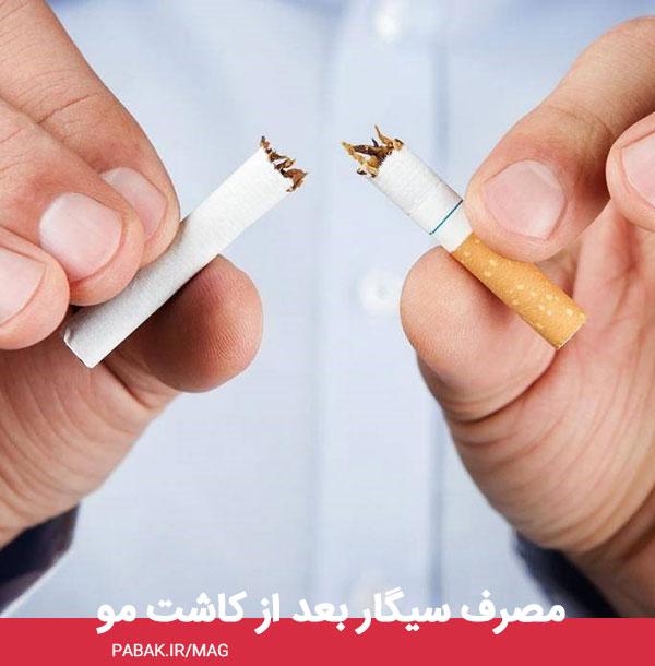 سیگار بعد از کاشت مو - مراقبت های بعد از کاشت مو
