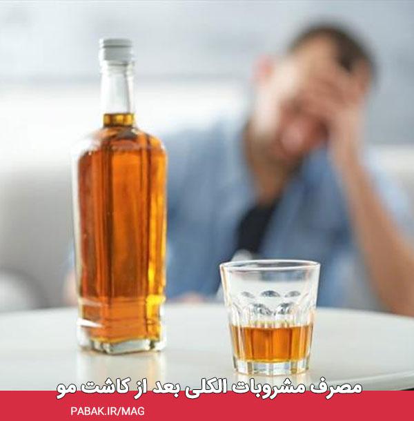 مشروبات الکلی بعد از کاشت مو - مراقبت های بعد از کاشت مو