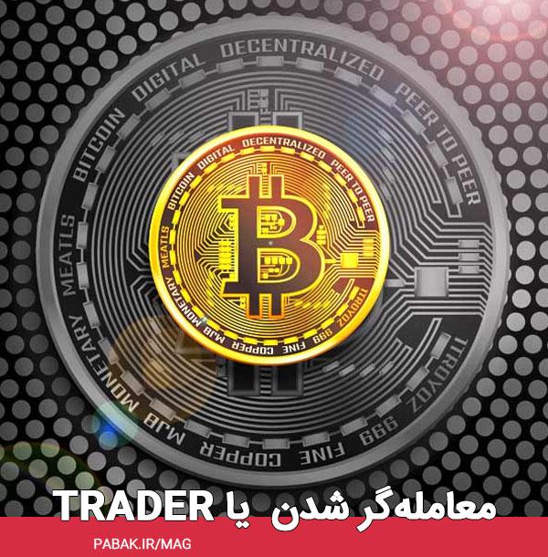 شدن یا Trader - بهترین ارز دیجیتال برای سرمایه گذاری