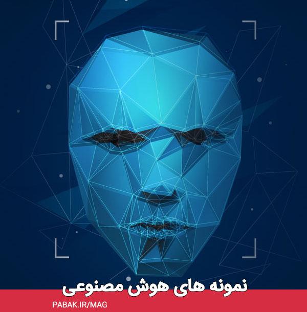 های هوش مصنوعی - هوش مصنوعی چیست