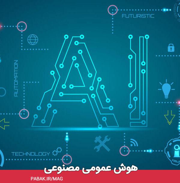 عمومی مصنوعی - هوش مصنوعی چیست