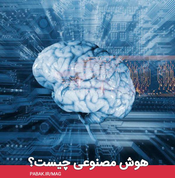 مصنوعی چیست - هوش مصنوعی چیست