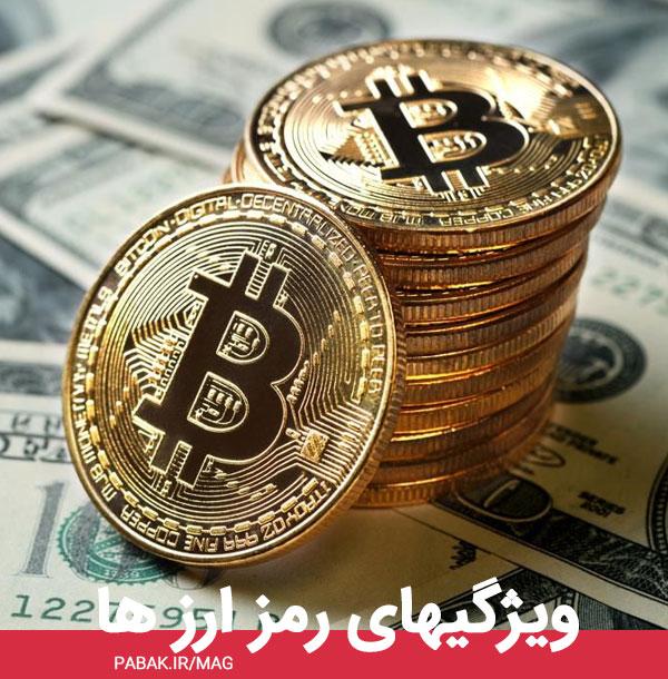 رمز ارز ها - بهترین ارز دیجیتال برای سرمایه گذاری