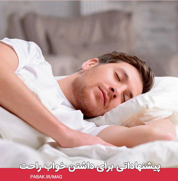 برای داشتن خواب راحت - تاثیر بی خوابی در ریزش مو