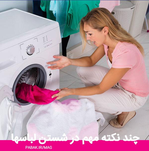 نکته مهم در شستن لباسها - علائم روی برچسب لباس چیست