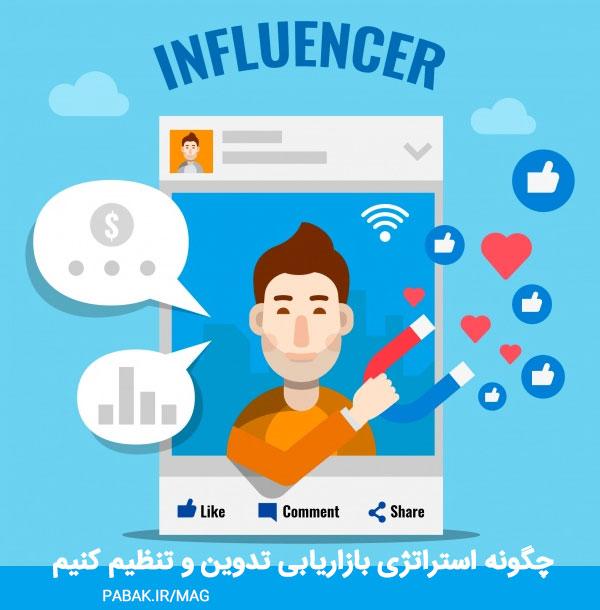 استراتژی خود را در این روش بازاریابی تدوین و تنظیم کنیم - بازاریابی اینفلوئنسر