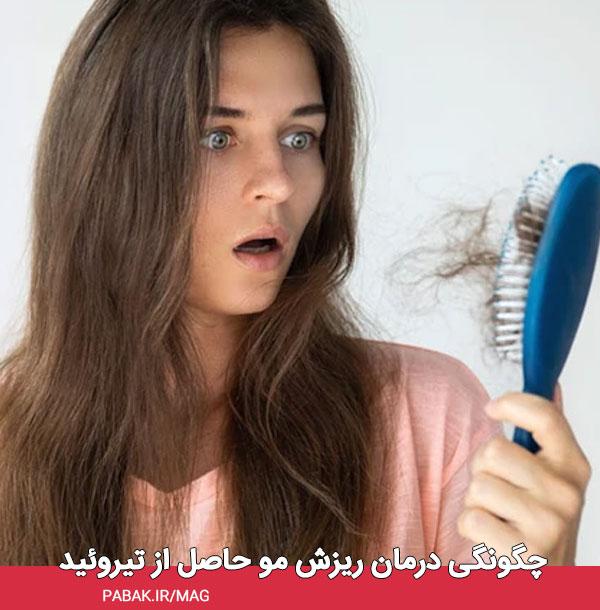 درمان ریزش مو حاصل از تیروئید - درمان ریزش مو حاصل از تیروئید