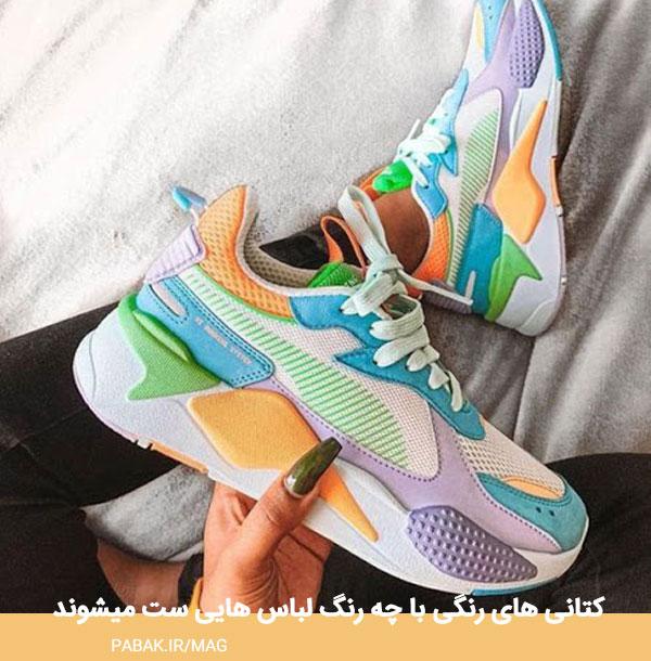 های رنگی با چه رنگ لباس هایی ست میشوند - آموزش ست کردن رنگ کفش با لباس