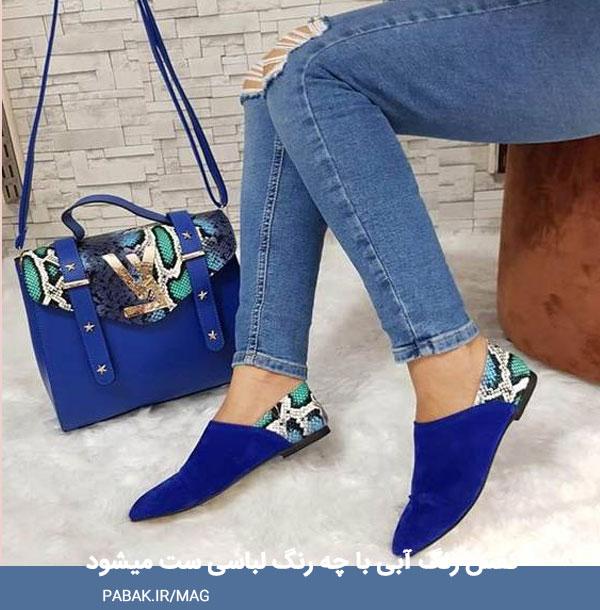 رنگ آبی با چه رنگ لباسی ست میشود - آموزش ست کردن رنگ کفش با لباس