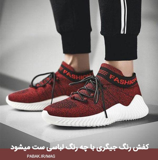 رنگ جیگری با چه رنگ لباسی ست میشود - آموزش ست کردن رنگ کفش با لباس