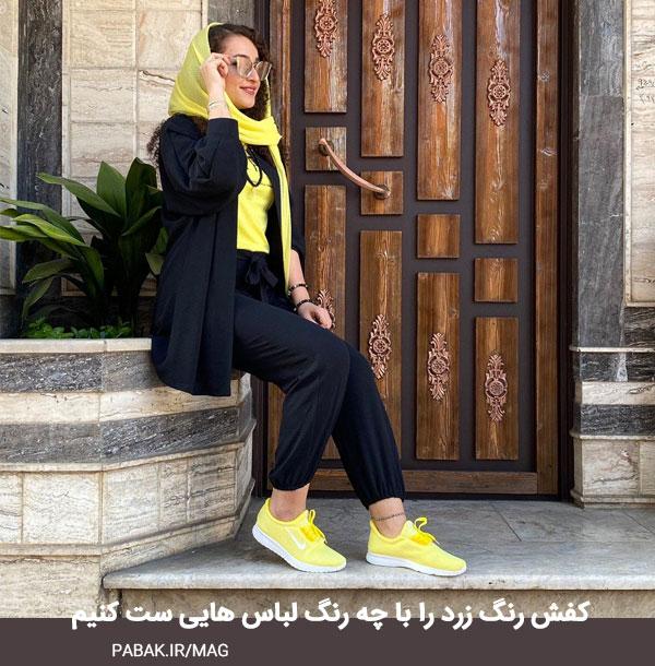 رنگ زرد را با چه رنگ لباس هایی ست کنیم - آموزش ست کردن رنگ کفش با لباس