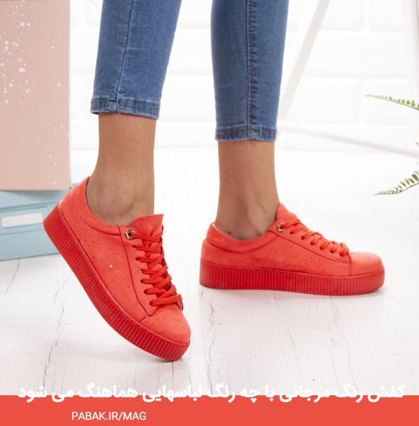 رنگ مرجانی با چه رنگ لباسهایی هماهنگ می شود - آموزش ست کردن رنگ کفش با لباس