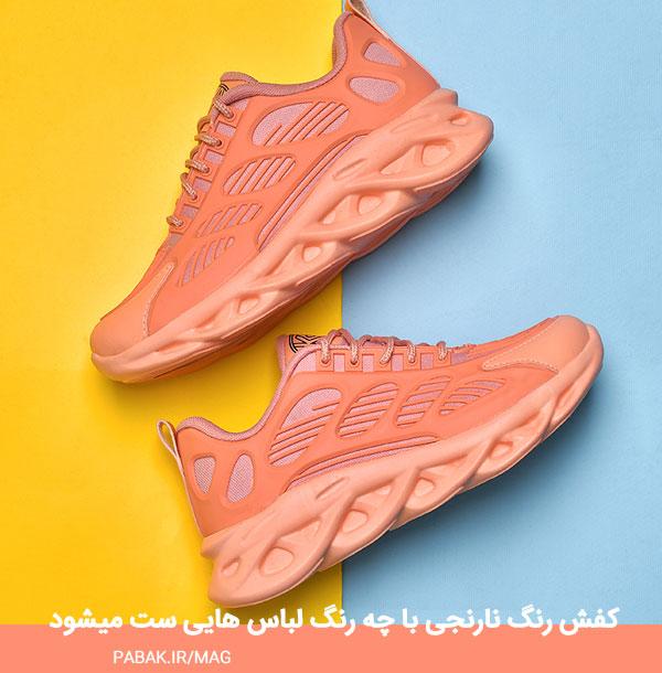 رنگ نارنجی با چه رنگ لباس هایی ست میشود - آموزش ست کردن رنگ کفش با لباس