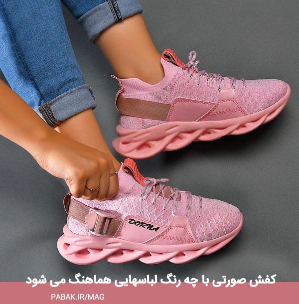 صورتی با چه رنگ لباسهایی هماهنگ می شود - آموزش ست کردن رنگ کفش با لباس