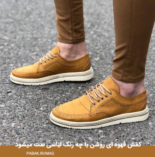 قهوه ای روشن با چه رنگ لباسی ست میشود - آموزش ست کردن رنگ کفش با لباس