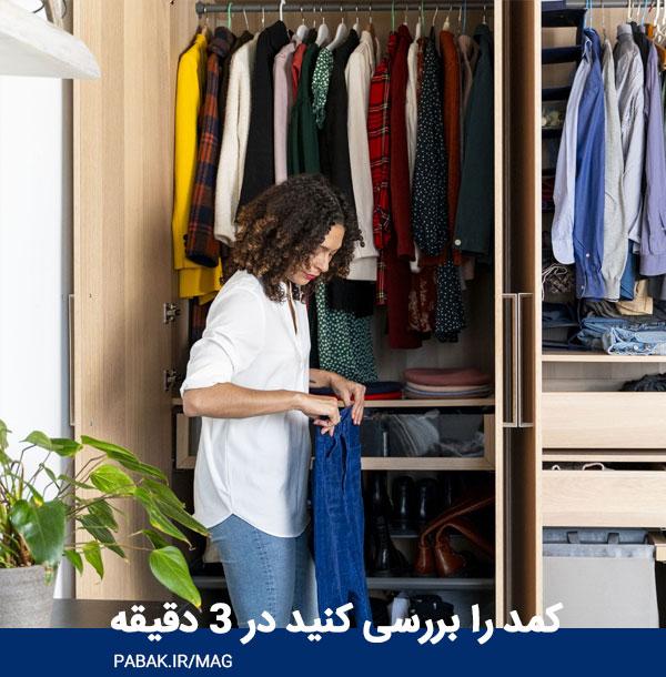 را بررسی کنید در ۳ دقیقه - مرتب کردن کمد لباس ها در چند دقیقه