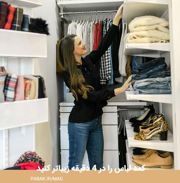لباس را در ۴ دقیقه زیباتر کنید - مرتب کردن کمد لباس ها در چند دقیقه