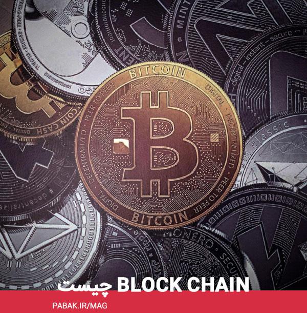 Block Chain چیست - بهترین ارز دیجیتال برای سرمایه گذاری