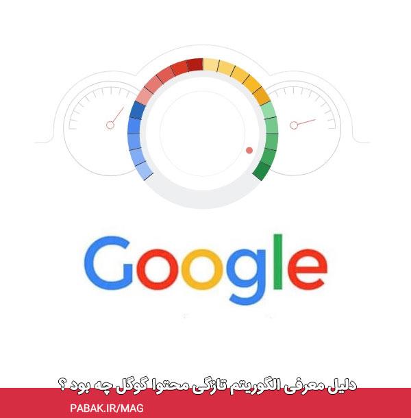 تازگی محتوا - الگوریتم Freshness گوگل چه تاثیری در سئو دارد؟