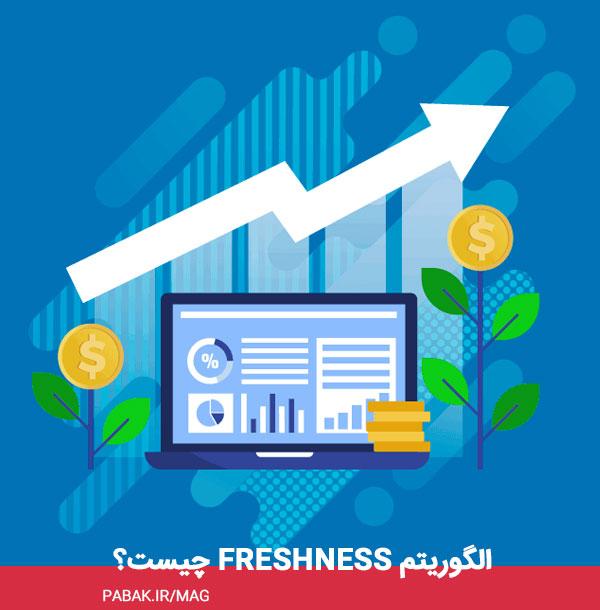 Freshness چیست؟ - الگوریتم Freshness گوگل چه تاثیری در سئو دارد؟