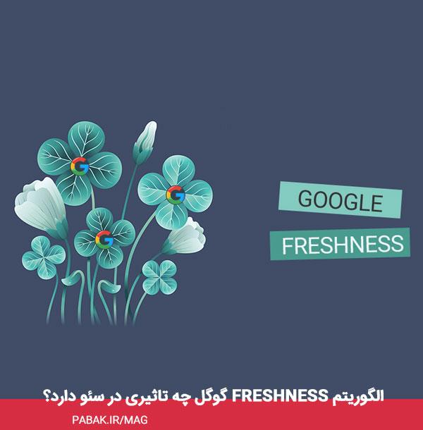 الگوریتم Freshness گوگل چه تاثیری در سئو دارد؟