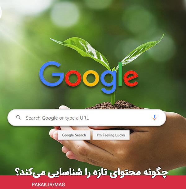 Freshness گوگل چگونه محتوای تازه را شناسایی میکند؟ - الگوریتم Freshness گوگل چه تاثیری در سئو دارد؟