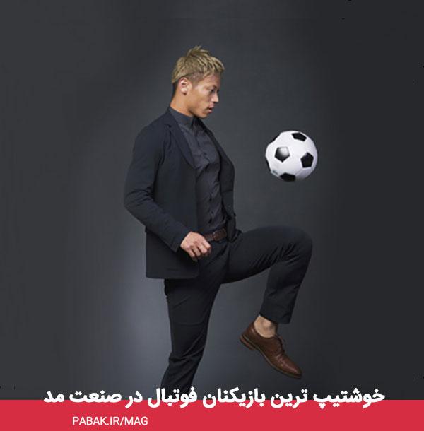 خوشتیپ ترین بازیکنان فوتبال در صنعت مد