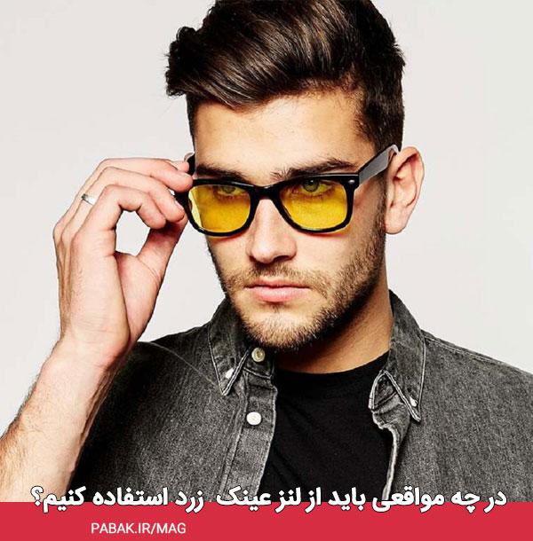 چه مواقعی باید از لنز عینک زرد استفاده کنیم؟ - راهنمایی انتخاب رنگ لنز عینک آفتابی